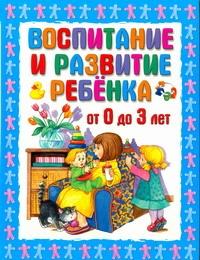 Шалаева Г.П. - Воспитание и развитие ребёнка от 0 до 3 лет обложка книги