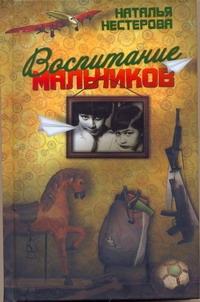 Нестерова Наталья - Воспитание мальчиков обложка книги