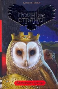 Ласки Кэтрин - Воспитание принца обложка книги