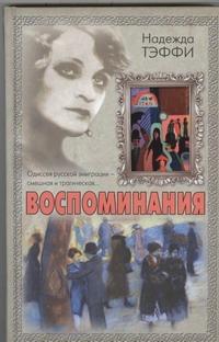 Воспоминания обложка книги