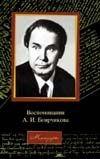 Боярчиков А.И. - Воспоминания А.И. Боярчикова обложка книги