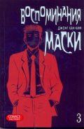 Воспоминания маски. Т. 3
