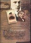 Воспоминания о Михаиле Булгакове обложка книги