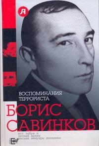 Воспоминания террориста Савинков Б.В.