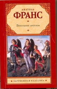 Франс Анатоль - Восстание ангелов обложка книги