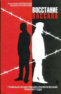 Смоленский А.П. - Восстание вассала обложка книги