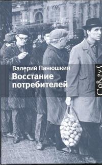 Восстание потребителей Панюшкин Валерий