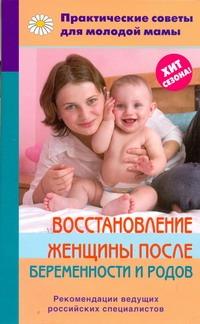 Фадеева В.В. - Восстановление женщины после беременности и родов обложка книги
