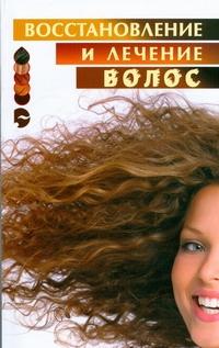 Восстановление и лечение волос Ларина О.В.