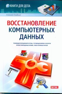 Гладкий А.А. - Восстановление компьютерных данных обложка книги