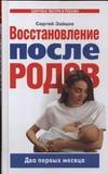 Зайцев С. М. - Восстановление после родов обложка книги