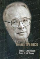 Овчинников В.В. - Восток - дело тонкое: Тибет, Китай, Япония' обложка книги