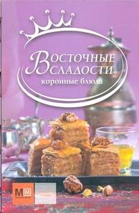 Восточные сладости Ройтенберг И.Г.