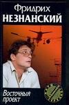 Незнанский Ф.Е. - Восточный проект обложка книги