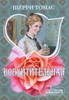 Томас Шерри - Восхитительная' обложка книги