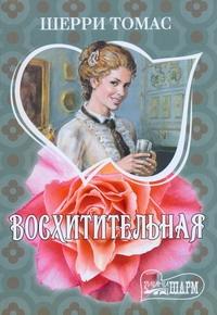 Томас Шерри - Восхитительная обложка книги