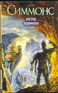 Восход Эндимиона обложка книги