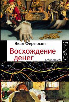 Фергюсон Н. - Восхождение денег обложка книги