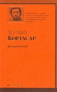 Восьмигранник обложка книги