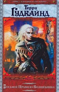 Гудкайнд Т. - Восьмое Правило Волшебника, или Голая империя обложка книги