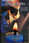 Кейз Д. - Восьмой день обложка книги