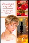 Седлова В.В. - Вот такое кино, или Рабыня Изаура отдыхает обложка книги