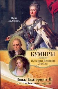 Молева Н.М. - Вояж Екатерины II, или Влюбленный поручик обложка книги