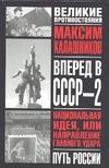 Калашников М. - Вперед, в СССР-2. Национальная идея, или направление главного удара обложка книги