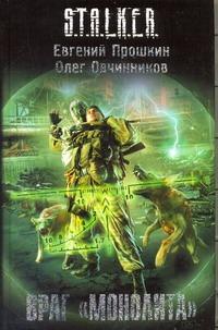 Прошкин Евгений - Враг Монолита обложка книги