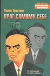 Кристиан К. - Враг самому себе обложка книги