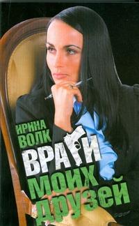 Волк Ирина - Враги моих друзей обложка книги