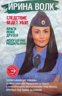 Волк Ирина - Враги моих друзей. Искушение Модильяни обложка книги