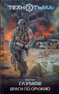 Глумов В - Враги по оружию обложка книги