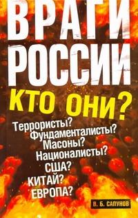 Сапунов В.Б. - Враги России обложка книги