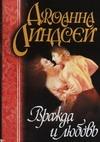 Линдсей Д. - Вражда и любовь обложка книги