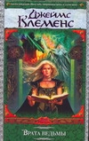 Клеменс Д. - Врата ведьмы обложка книги