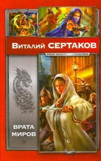 Сертаков В. Врата миров. Мир Уршада. Зов Уршада