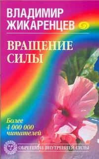 Жикаренцев Владимир - Вращение Силы обложка книги