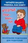 Вредные привычки. Читайте вашего ребенка, как книгу Виноградова Е.А.
