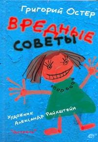 Остер Г. Б. - Вредные советы обложка книги