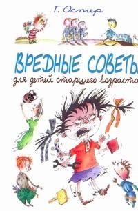 Остер Г. - Вредные советы для детей старшего возраста обложка книги