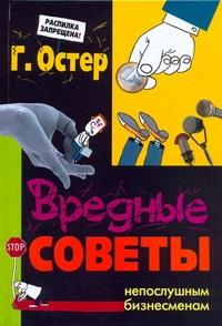 Остер Г. Б. - Вредные советы непослушным бизнесменам обложка книги