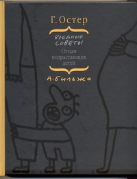 Остер Г. Б. - Вредные советы отцам подрастающих детей обложка книги