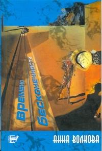 Волкова - Времена бесконечности обложка книги