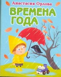 Орлова Анастасия - Времена года обложка книги