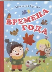 Демидова О.М. - Времена года обложка книги