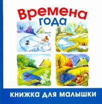 Полушкина В.В. - Времена года обложка книги