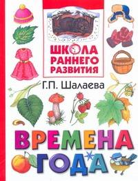 Шалаева Г.П. - Времена года обложка книги