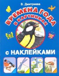 Димитриева В.Г. - Времена года в картинках с наклейками обложка книги