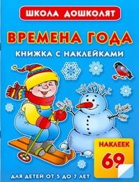 Жукова О.С. - Времена года. Книжка с наклейками обложка книги